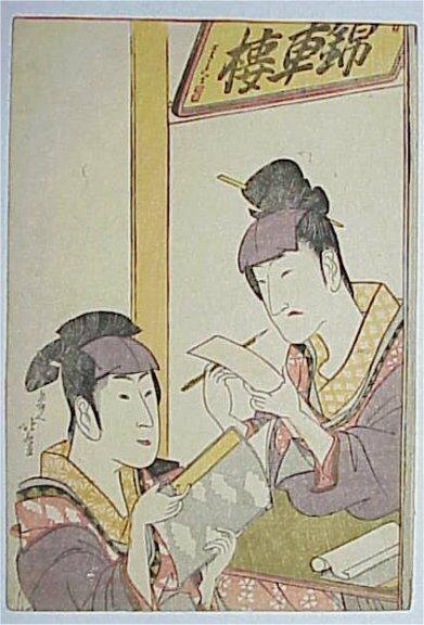 Hokusai Surimono 10