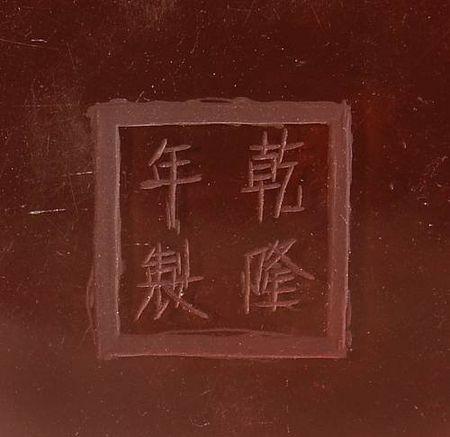 Qianlong_mark