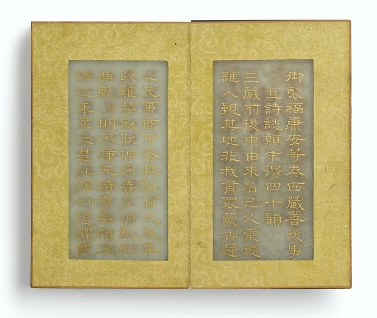 A rare Imperial gilt-decorated jade book, Qing dynasty, Qianlong period