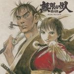 mugen_no_juunin_blade_of_the_immortal_ost