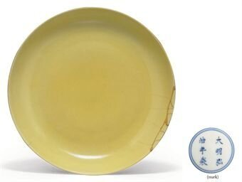 8. An imperial yellow-glazed dish. Hongzhi six-character mark in