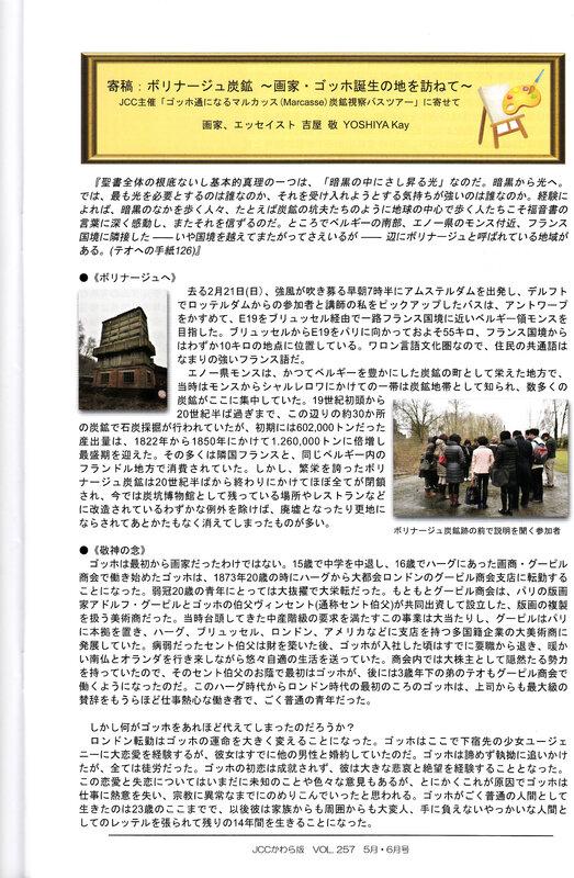 JCC - article Marcasse 2016 - 2