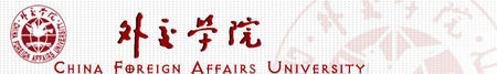 china_foreign_affairs_university