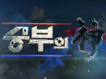 TV-guide-god-of-victory1-370x275