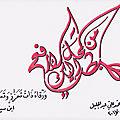 calligraphie Abdel Jalil citation Avicenne3