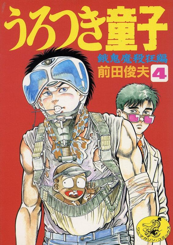 Canalblog Manga Furigana036
