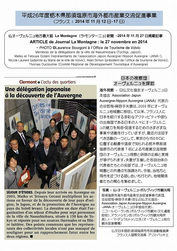 ss-article de journal Nasushiobara-27112014 en japonais
