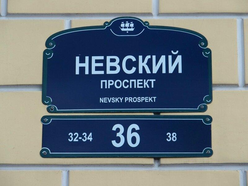 Perspective Nevsky (34)