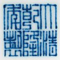 A blue and white hu-form vase, qianlong six-character seal mark in underglaze blue and of the period (1736-1795)