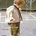NEW YORK STYLE KIDS CLOTHES PATTERNS