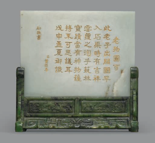 A superb finely carved and inscribed Imperial pale celadon jade rectangular table screen, Qianlong period (1736-1795) reverse