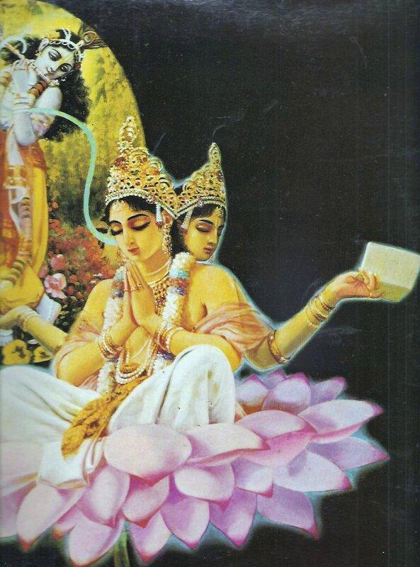 7 Are Krishna