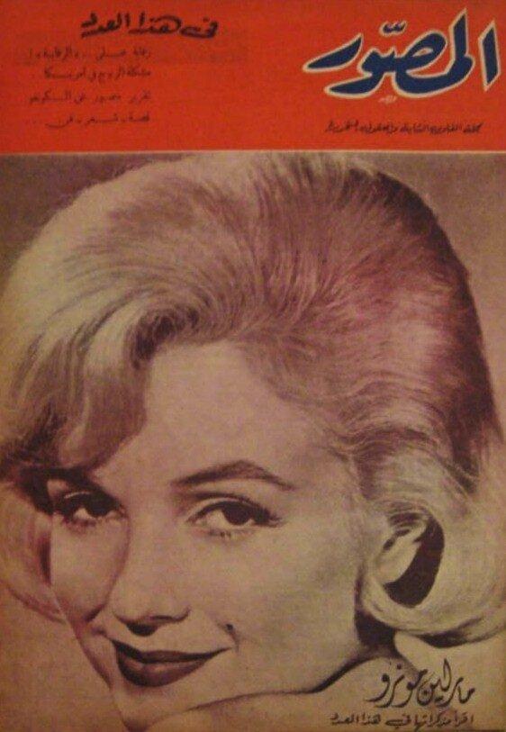 1960-magazine-israel