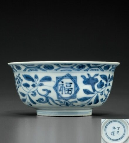A small blue and white 'Auspicious Characters' bowl, Wanli period, dated 1617