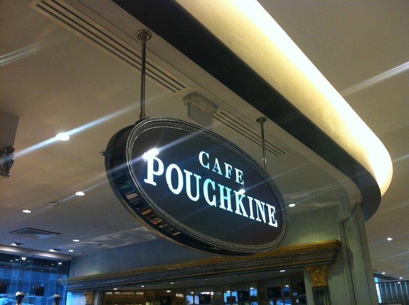 café pouchkine 5