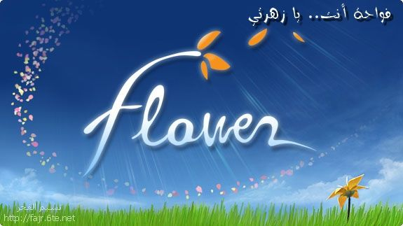 my_flower