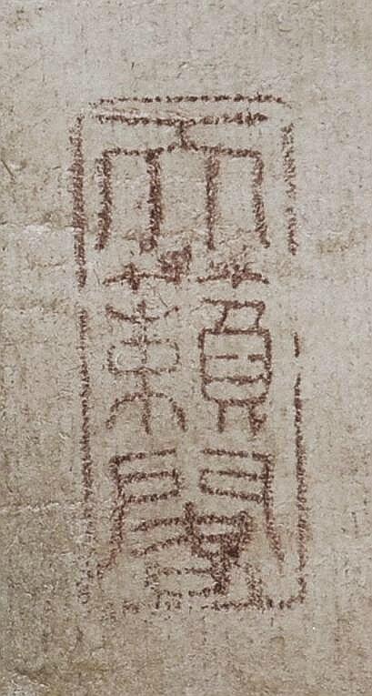 He Cheng (1217 - 1309), General Zhao Yun, Yuan Dynasty7