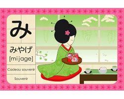 Miyage_cadeau souvenir