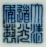 A doucai bowl, Daoguang six-character seal mark in underglaze blue and of the period (1821-1850)