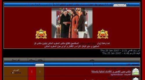 منتدى المغرب الملكي