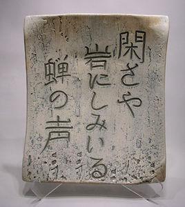 haiku_plaque_01_s