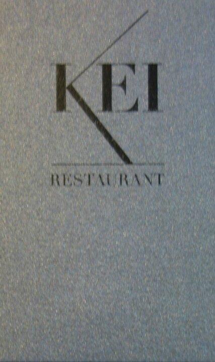 Restaurant Kei (14)