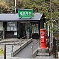 Gokurakuji station