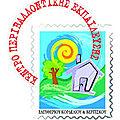 «πρόσκληση για συμμετοχή στο εθνικό θεματικό δίκτυο περιβαλλοντικής εκπαίδευσης του κπε ελευθερίου κορδελιού & βερτίσκου με τίτλ