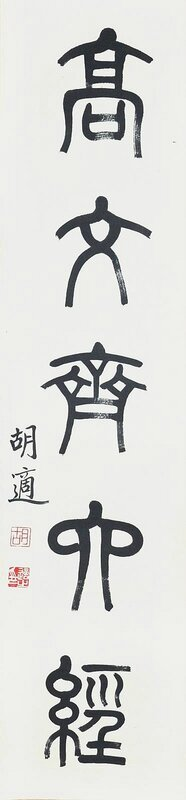 Hu Shi (1891 - 1962), Calligraphy in Couplet3