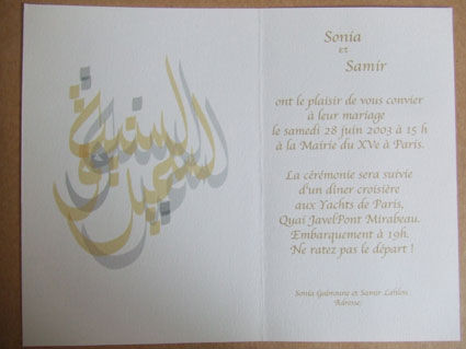 exemple d invitation de mariage en arabe - Carte D Invitation Mariage En Arabe