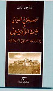 ayyoub arabe 2