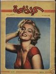Radio_mag_Egypte_1955