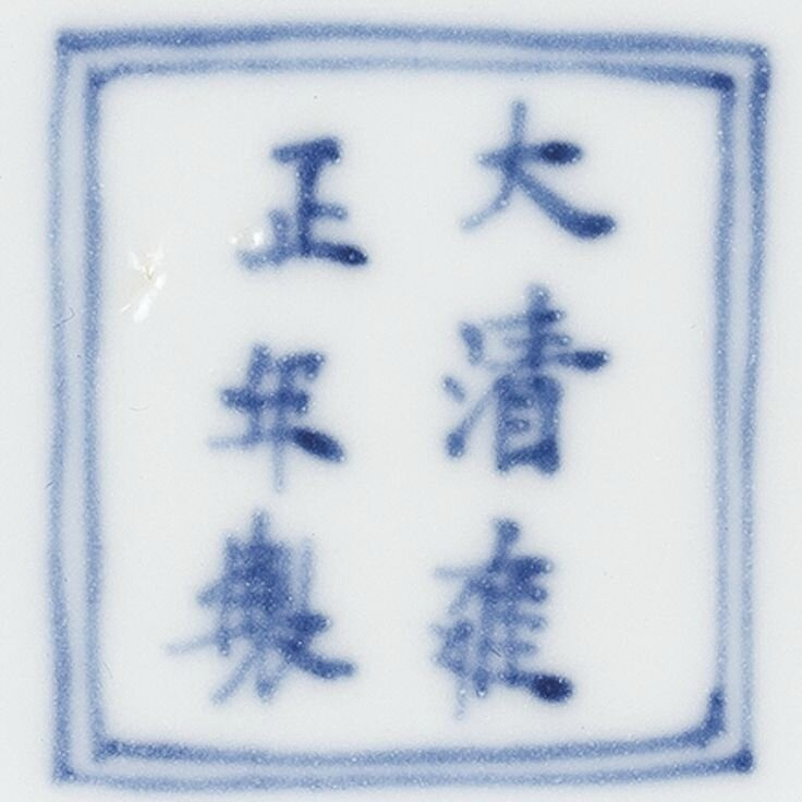 A rare inscribed wucai cup, Mark and period of Yongzheng (mark)
