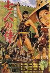 sept_samourais