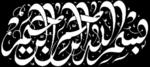 bismillah5
