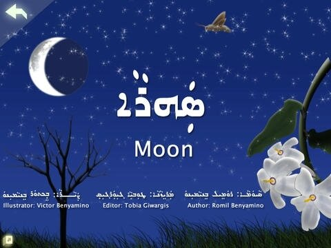 Romil-Benyamino-Moon-interactive-ipad-app-book-1