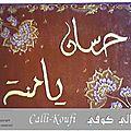 Toile : hassan/yamna