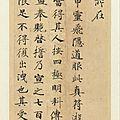 Attributed to zhong shaojing, spiritual flight sutra, ca. 738