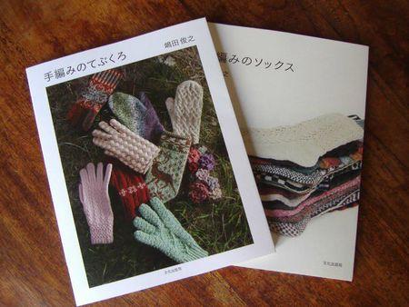 teami_tebukuro_socks