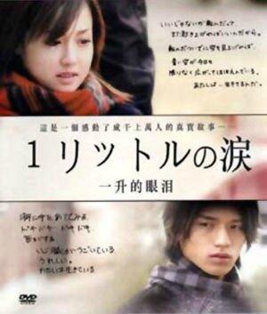 Ichi rittoru no namida (1 littre de larmes)