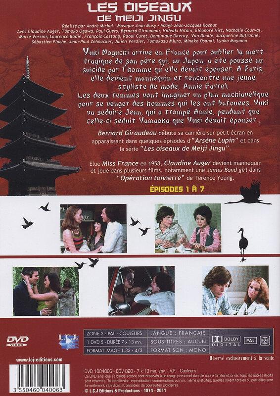 Canalblog Drama Oiseaux Meiji Jingu Box DVD01 B