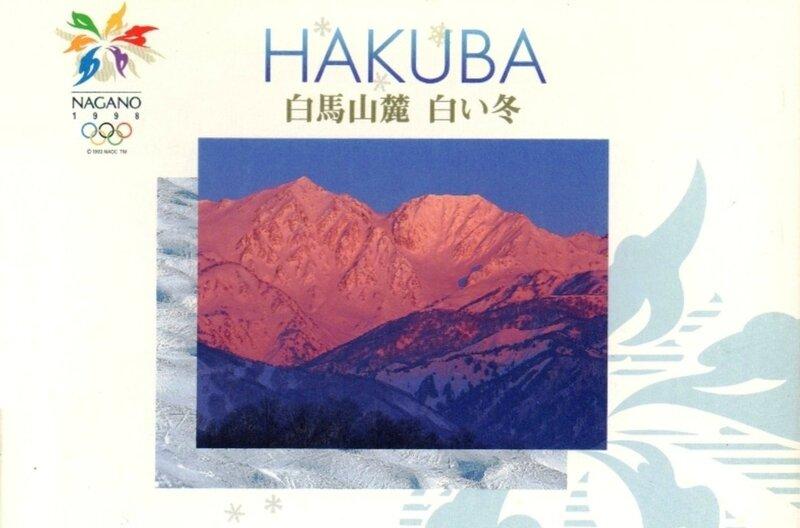 CPM Hakuba R
