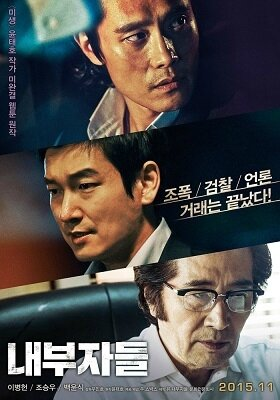 Inside_Men_(film)_poster