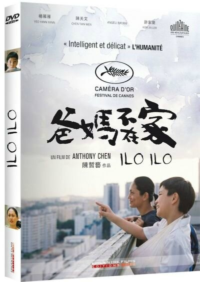 Ilo-Ilo-Anthony-Chen-PackshotDVD
