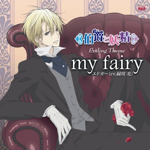 hakushaku_to_yousei_earl_and_fairy_ed_my_fairy_ost