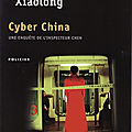 Cyber china (enigma of china) - xiaolong qiu