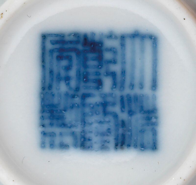 2019_CKS_17114_0176_001(a_pair_of_famille_verte_month_cups_qianlong_six-character_seal_marks_i)