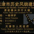 Tianjin Land Investement Co 01