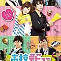 [drama review] koukou debut movie