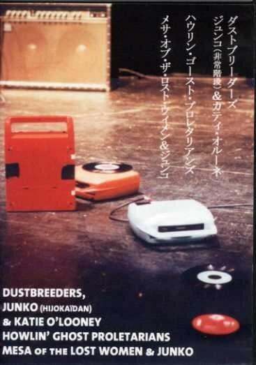 dustbreeders + howlin'ghost proletarians - dvd - oe (france)